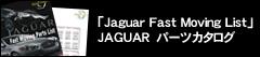JAGUARパーツカタログ